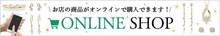 お店の商品がオンラインでご購入できます! ONLINE SHOP